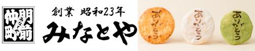 せんべい・豆・プチギフト・菓子処「みなとや」