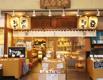 せんべい・豆・プチギフト・季節菓子処 【みなとや】
