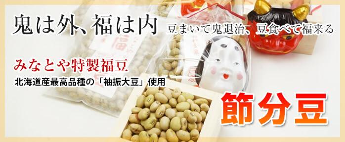 節分の行事に大事な節分福豆のコーナー