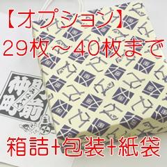 【オプション】箱詰め+包装+紙袋 21~40枚まで対応