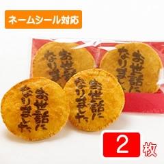 お世話になりましたお菓子の代表格のお煎餅(せんべい)2枚入り袋のバナー