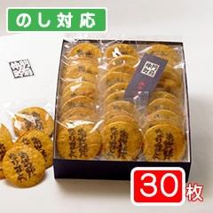 お世話になりましたお菓子・せんべいの30枚入り箱のサムネイル画像
