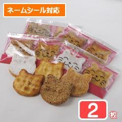 にゃんべい(2枚入り台紙袋)