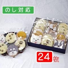 24枚入りわんべい(ワンちゃんせんべい)と肉球せんべいのギフト箱インデックス