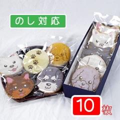 福々いぬ煎餅・わんべい(ワンちゃんせんべい)9枚と肉球せんべい1枚のギフト箱インデックス