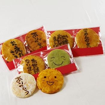メッセージ煎餅2枚選択台紙袋