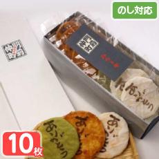 ありがとう煎餅(10枚入り箱)