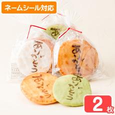 ありがとう煎餅(2枚透明袋)