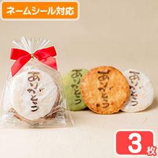ありがとう煎餅(3枚透明袋)