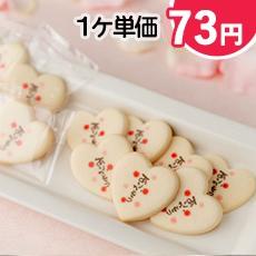 ありがとうクッキー(30枚入り)